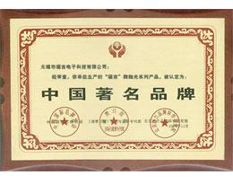 福吉荣誉证书:我国优良品牌