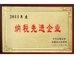 福吉荣誉证书:纳税优良企业