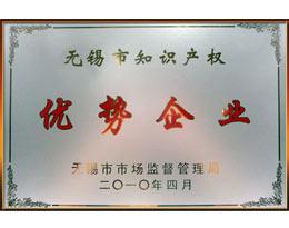 福吉荣誉证书:优势企业