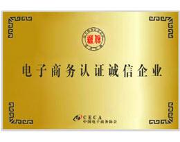 福吉荣誉证书:电子商务认证诚信企业